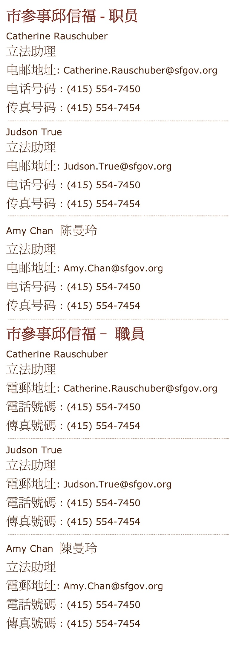 Supervisor Chiu Contact in Chinese